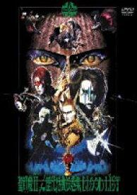 聖飢魔II/歴代活動絵巻集 BLOOD LIST [DVD]