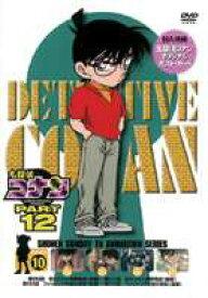 名探偵コナンDVD PART12 vol.10 [DVD]