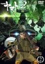 [DVD](初回仕様) 宇宙戦艦ヤマト2202 愛の戦士たち 2