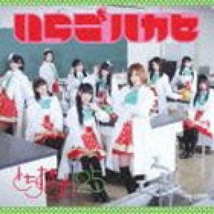 とちおとめ25 / いちごハカセ(typeチ) [CD]
