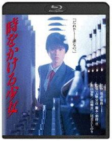 時をかける少女 角川映画 THE BEST [Blu-ray]