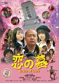 恋の墓 DVDBOX [DVD]