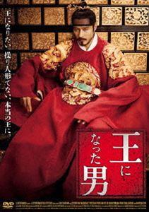 [DVD] 【おトク値!】 王になった男 DVD