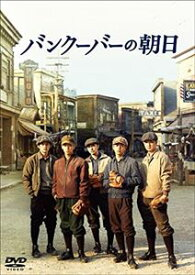 バンクーバーの朝日 DVD 通常版 [DVD]