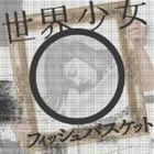 [CD] Fishbasket/世界少女