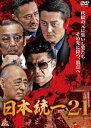 [DVD] 日本統一21