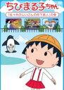 [DVD] ちびまる子ちゃん 佐々木のじいさんの月下美人 の巻