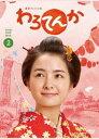連続テレビ小説 わろてんか 完全版 DVD BOX2 [DVD]