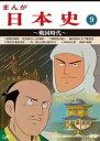 まんが日本史(9)〜戦国時代〜 [DVD]