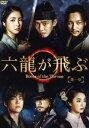 [DVD] 六龍が飛ぶ<ノーカット版>DVD-BOX 第一章