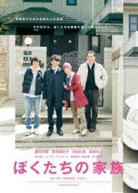 ぼくたちの家族 特別版Blu-ray [Blu-ray]