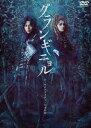 ピースピット2017年本公演『グランギニョル』 [DVD]