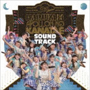 [CD] 3B junior/3B junior 春の全力レビュー2017 遥かなるアポロンの彼方へ SOUNDTRACK(通常盤)