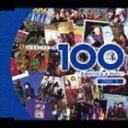 [CD] (オムニバス) ベスト・フォーク100 〜青春のFOLK&POPS〜