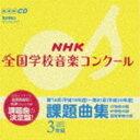 [CD] NHK 全国学校音楽コンクール 課題曲集