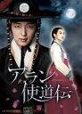 [DVD] アラン使道伝-アランサトデン- DVD-SET1