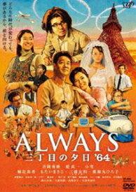 ALWAYS 三丁目の夕日'64 通常版 [DVD]