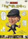 [DVD] 吉田類の「今宵、ほろ酔い酒場で」 ランキングお取り寄せ