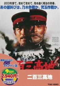 二百三高地(期間限定) ※再発売 [DVD]