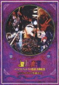聖飢魔II/THE LIVE BLACK MASS B.D.3メフィストフェレスの陰謀 [DVD]