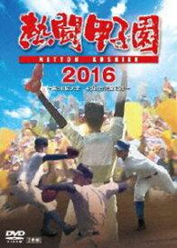 熱闘甲子園 2016 DVD [DVD]