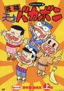 [DVD] デジタルリマスター版 元祖天才バカボン Special DVD-BOX 上巻 期間限定生産版
