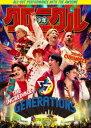 "GENERATIONS LIVE TOUR 2019""少年クロニクル"" [DVD]"