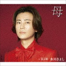 氷川きよし / 母 C/W 黄金岬(おうごんみさき)(Dタイプ) [CD]