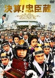 決算!忠臣蔵 [DVD]