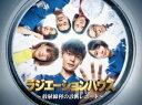 ラジエーションハウス〜放射線科の診断レポート〜 DVD BOX [DVD]