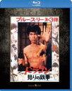 [Blu-ray] ドラゴン怒りの鉄拳 エクストリーム・エディション