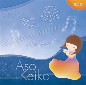 麻生圭子(ocarina) / 旅の朝 [CD]
