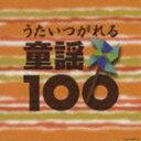 [CD] ベスト100 うたいつがれる 童謡100(完全限定生産盤)