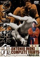 アントニオ猪木全集3 大物日本人対決 [DVD]