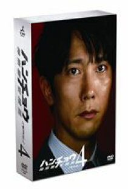 ハンチョウ〜神南署安積班〜 シリーズ4 DVD-BOX [DVD]