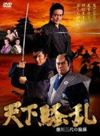 天下騒乱 徳川三代の陰謀 [DVD]