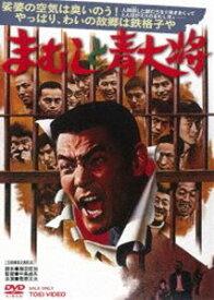 まむしと青大将 [DVD]