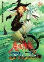 [DVD] 魔法少女隊アルス VOL.2
