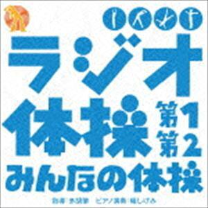 ラジオ体操 [CD]