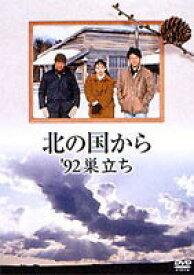 北の国から '92巣立ち [DVD]