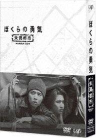 ぼくらの勇気 未満都市 [DVD]