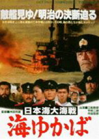 日本海大海戦 海ゆかば(期間限定) ※再発売 [DVD]