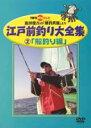 [DVD] 江戸前釣り大全集 2 船釣り編 ランキングお取り寄せ