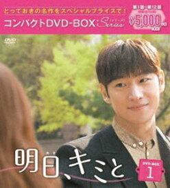 明日、キミと コンパクトDVD-BOX1<スペシャルプライス版> [DVD]
