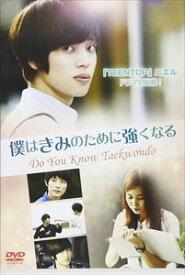 僕はきみのために強くなる 〜Do You Know Taekwondo〜 [DVD]