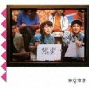 【CD】 娯楽(バラエティ)
