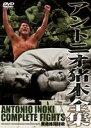 [DVD] アントニオ猪木全集4 異種格闘技戦