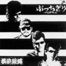 T.C.R.横浜銀蝿R.S. / ぶっちぎりベストコレクション [CD]