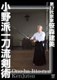 第17代宗家笹森建美 小野派一刀流剣術 [DVD]