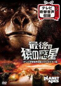 最後の猿の惑星<テレビ吹替音声収録>HDリマスター版 [DVD]